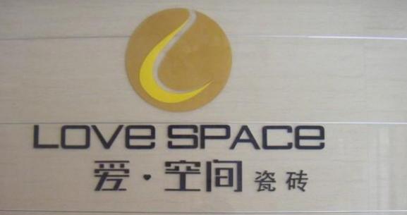爱空间瓷砖