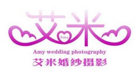艾米婚纱摄影