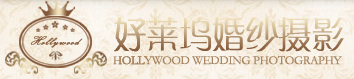 好莱坞婚纱摄影