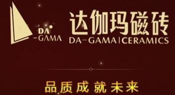 达伽玛瓷砖