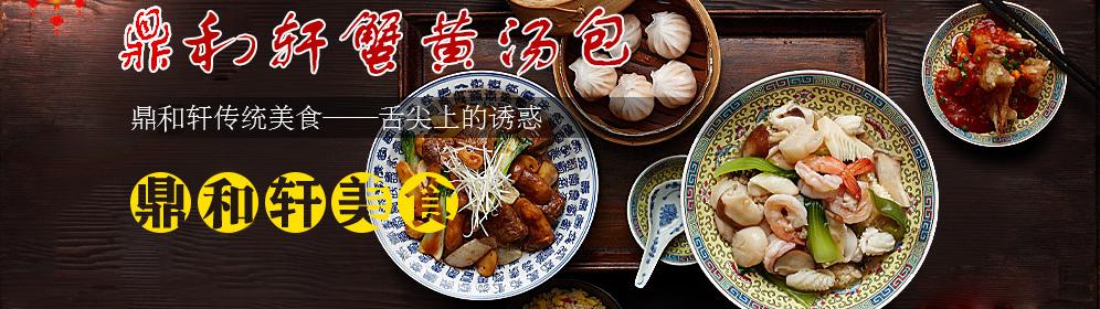 鼎和轩蟹黄汤包馆加盟