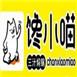 馋小喵三汁焖锅