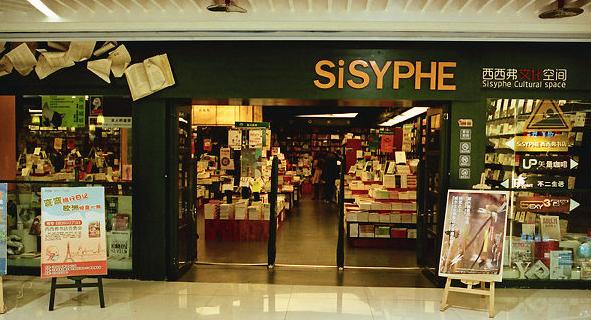 西西弗书店加盟优势
