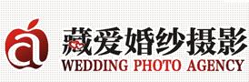 藏爱婚纱摄影