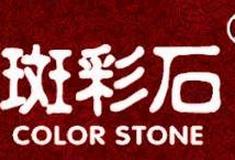 斑彩石真玉饰品