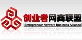 创业者网商联展
