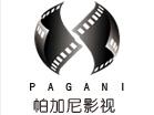 帕加尼影院