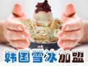 韩国雪冰加盟—韩冰