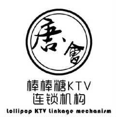 唐会棒棒糖量贩式KTV