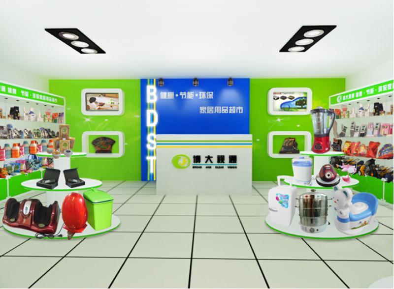 博大视通健康节能环保家居用品超市加盟