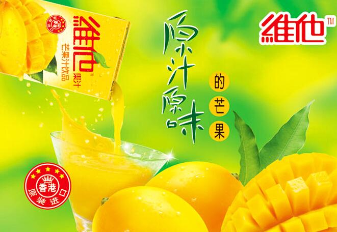 维他芒果汁