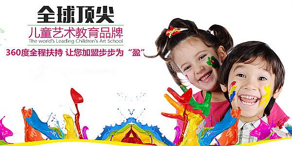 创意嘟嘟儿童艺术教育加盟