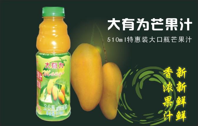 大有为芒果汁