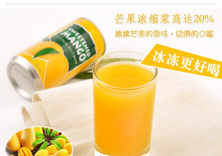 乐天芒果汁
