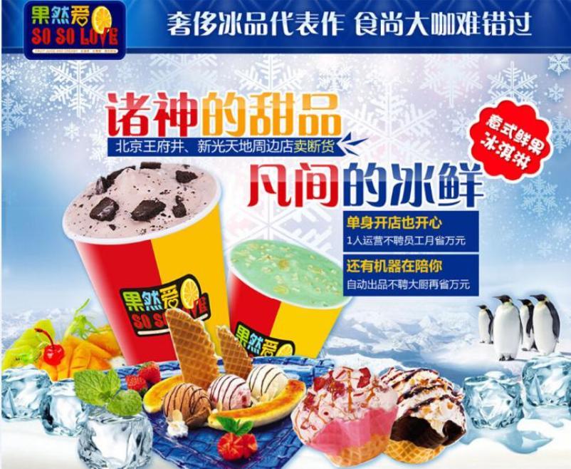 果然爱冰淇淋加盟