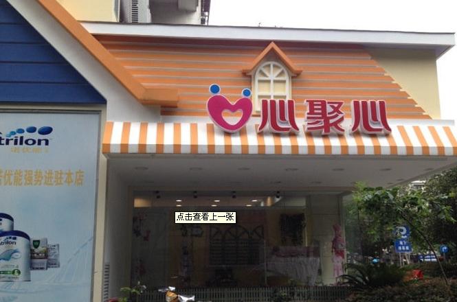 心聚心母婴店