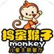 捣蛋猴子儿童餐厅