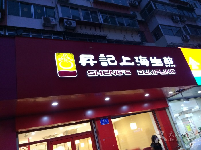 昇记上海生煎