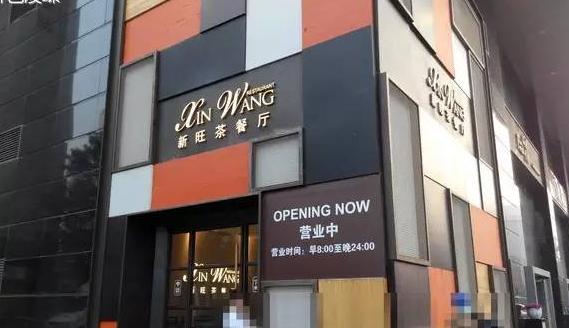 新旺茶餐厅