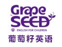 葡萄籽英语