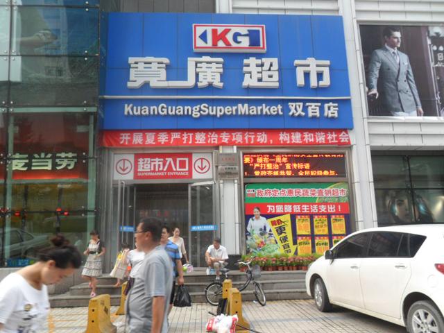 宽广超市加盟