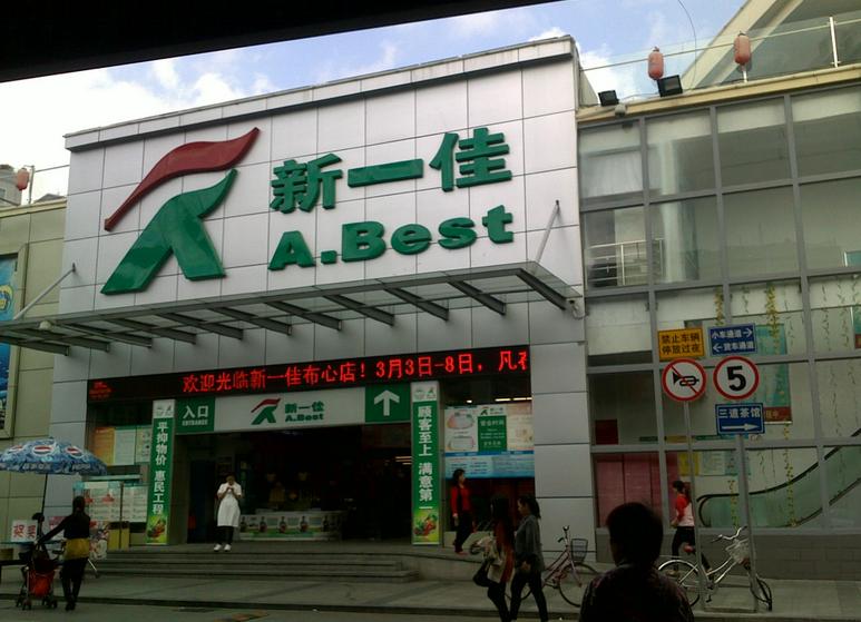 新一佳超市