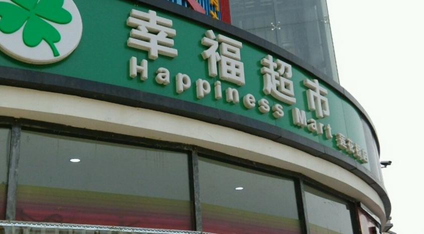 幸福超市项目产品图片