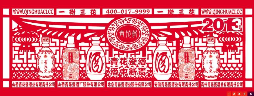 青花瓷酒加盟