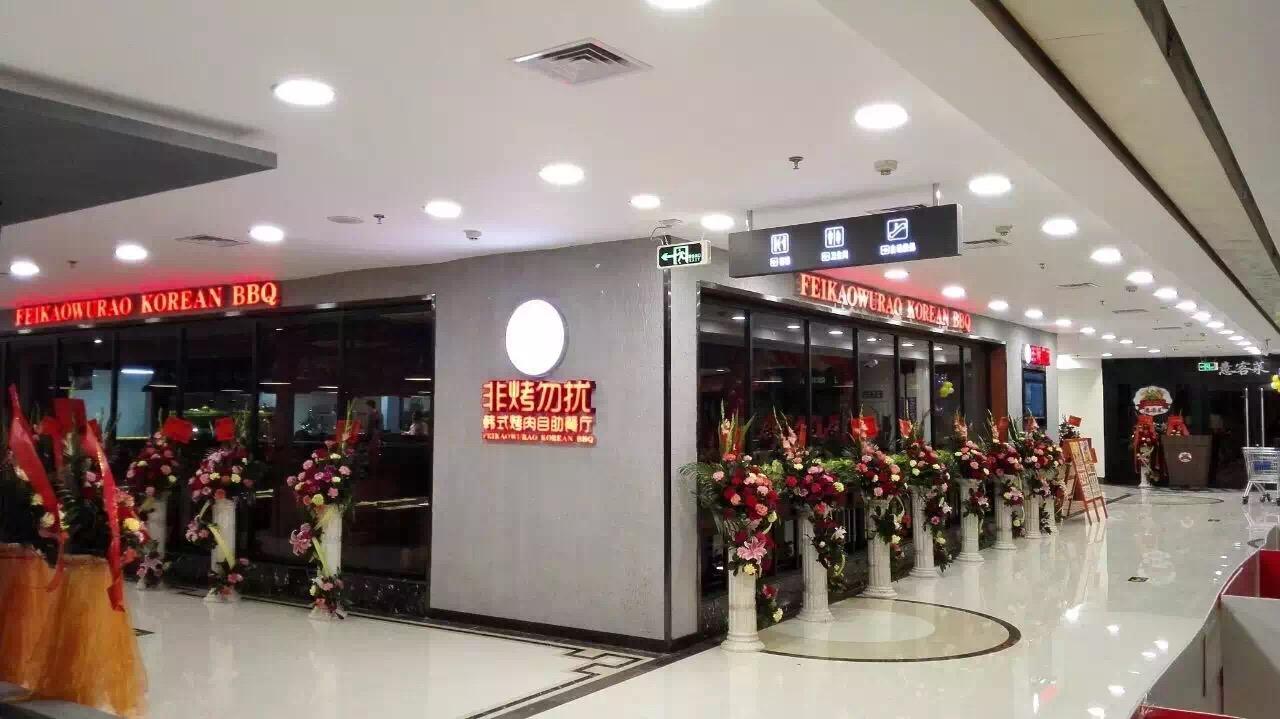 茂名明湖商场店