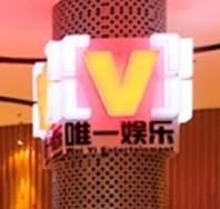 唯一娱乐KTV
