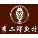 李二鲜鱼村火锅