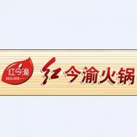 红今渝火锅
