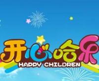 开心哈乐儿童乐园