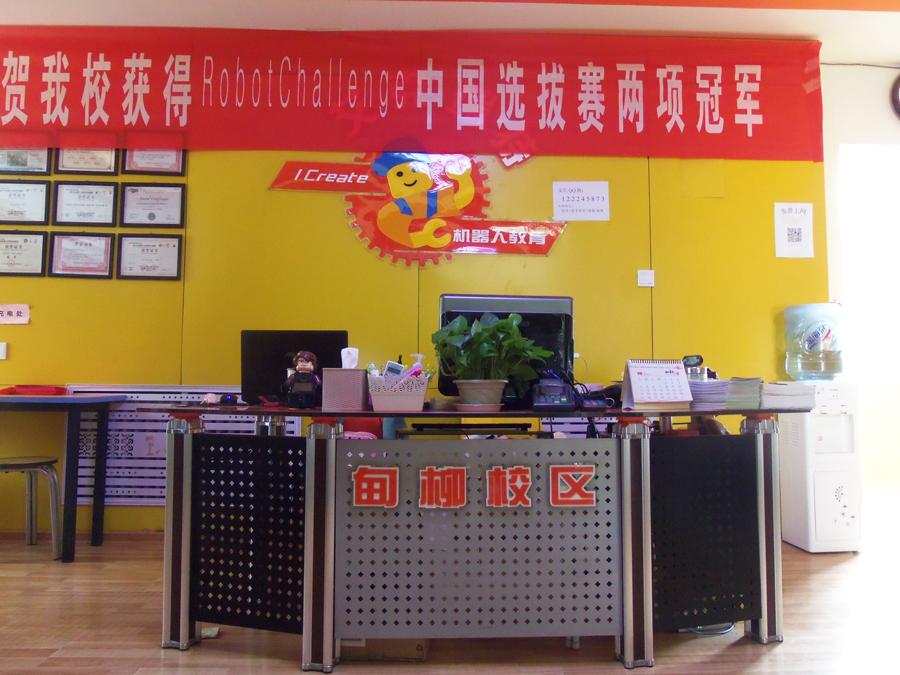 艾克瑞特机器人教育(甸柳校区)