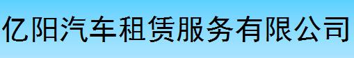 亿阳汽车租赁公司