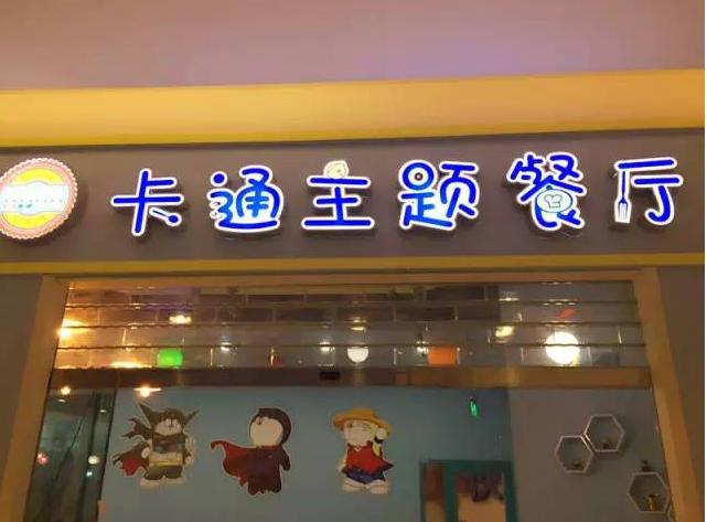优米儿童餐厅