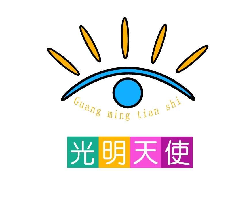 光明天使视力保健