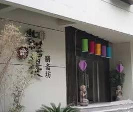 台湾素食餐厅