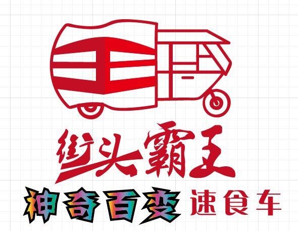 街头霸王神奇百变速食车