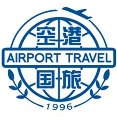 四川空港国旅