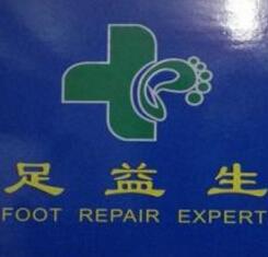 足益生修脚连锁