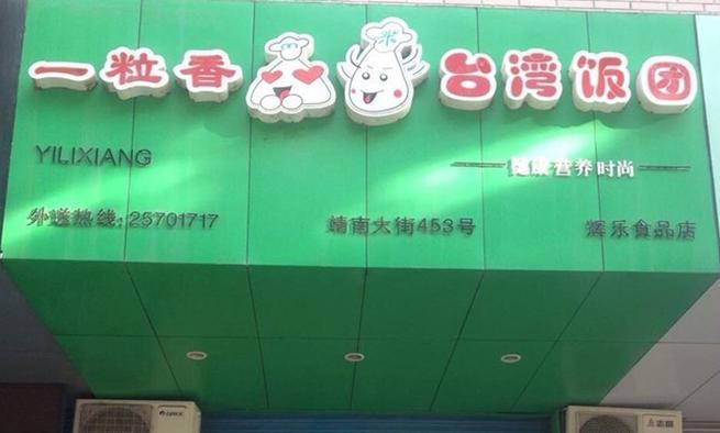 一粒香臺灣飯團