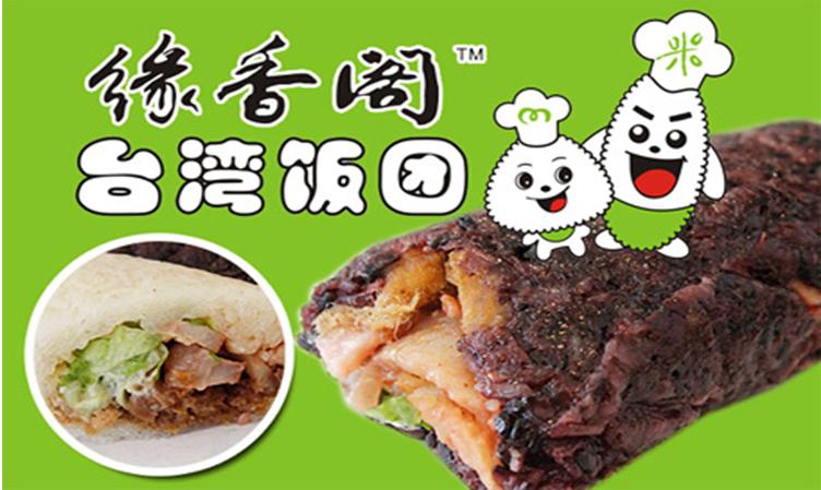 缘香阁台湾饭团
