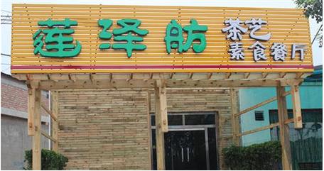 莲泽舫素食店
