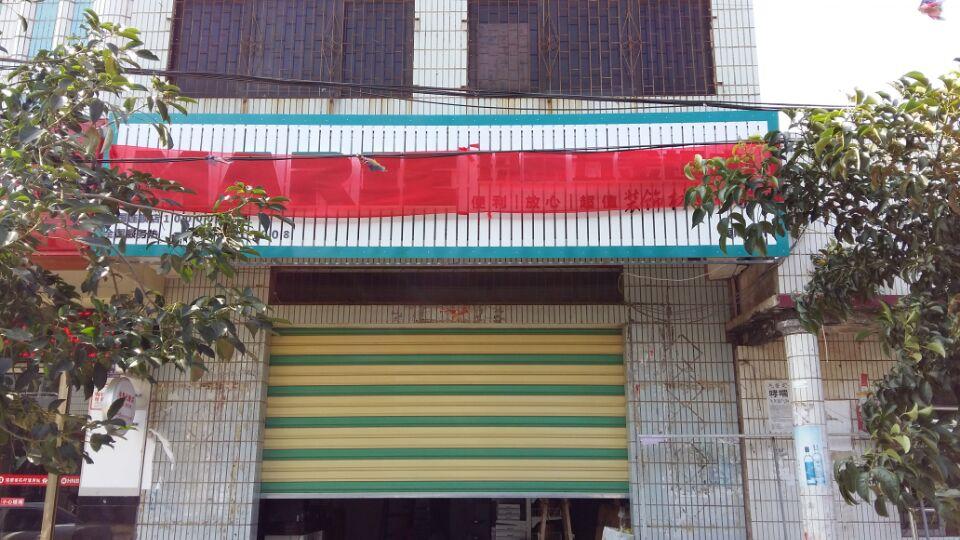 海南儋州店