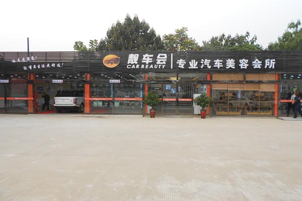 靓车会河北邯郸馆陶店