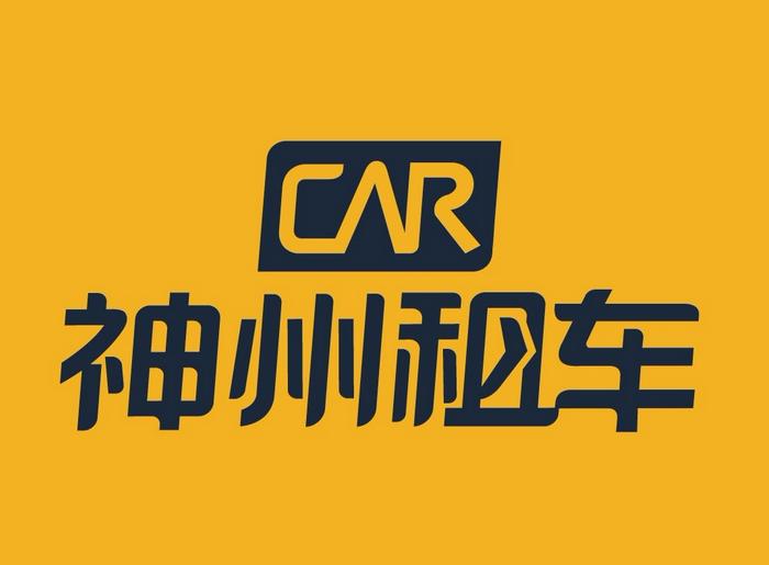 神州汽车租赁有限公司