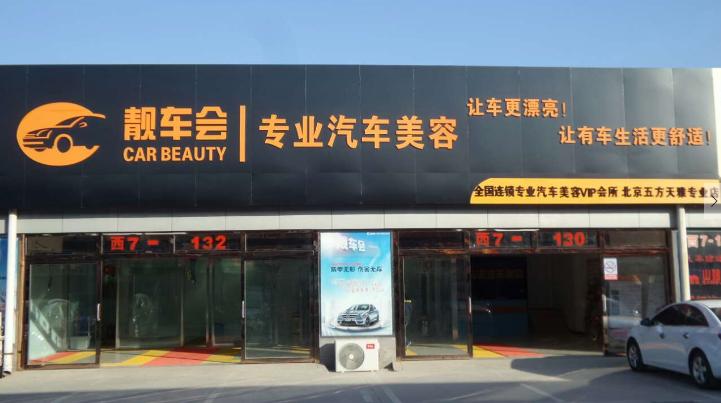 靓车会北京朝阳五方天雅店