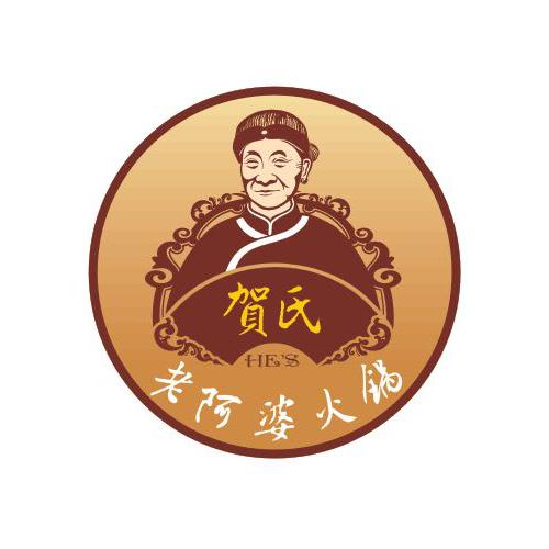 老阿婆公馆火锅