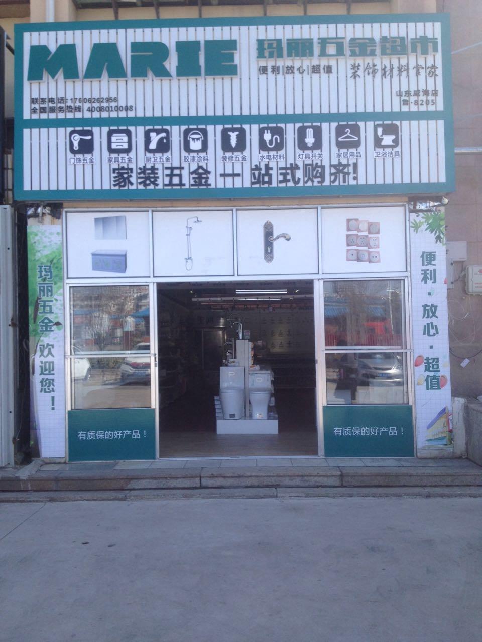 山东威海店